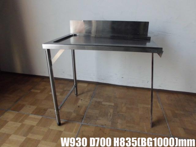 【中古】厨房 食洗機用 ソイルド台ソイルドテーブル 作業台 W930×D700×H835(BG1000)mm 調整脚:+20mm