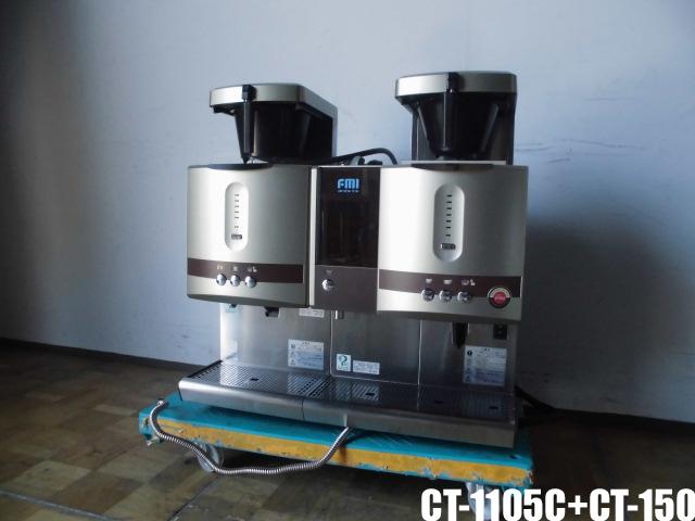 【中古】厨房 FMI 業務用 ドリップ コーヒーマシン カフェトロン CT-1105C+CT-150 アイスユニット ドッキングタイプ 三相 200V 100V