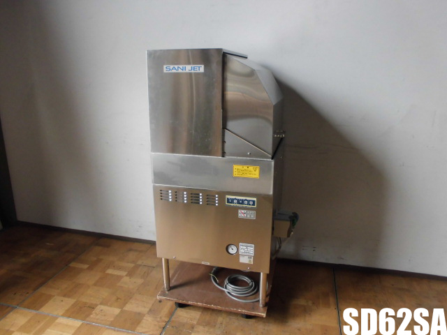 【中古】厨房 日本洗浄機 サニジェット 食器洗浄機 食洗機 SD62SA 100V 50/60Hz ヘルツフリー 右開き 回転ドアタイプ 全国使用可 2018年製
