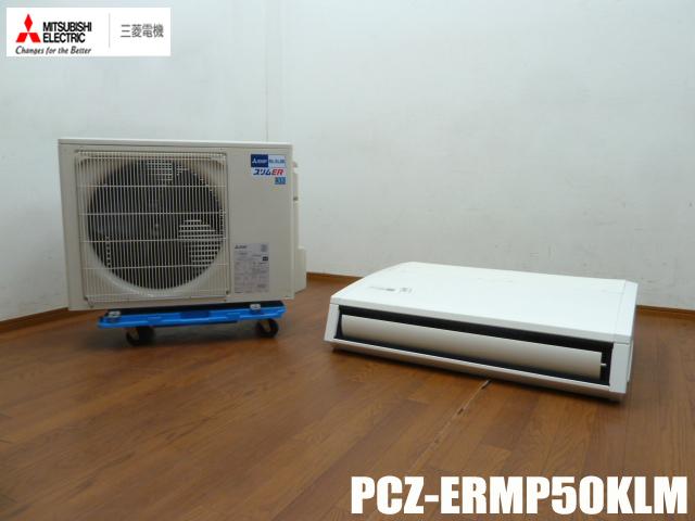 三菱電機 天吊形業務用エアコン2馬力 シングルPCZ-ERMP50KLMパッケージエアコン三相200V 冷媒R32ムーブアイ店舗 事務所用1