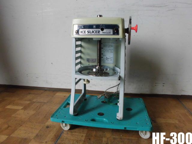 【中古】厨房 業務用 中部工機 卓上 電動 ブロックアイス スライサー 氷削機 Hatsuyuki 初雪 HF-300 100V かき氷 祭り 屋台 W340×D400×H600mm