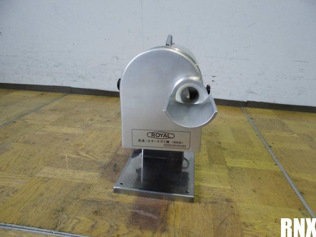 中古 厨房 業務用 ROYAL 卓上 電動 高速ねぎキザミ機 ネギスライサー RNX B 最高級 ネギカッター 自動安全装置付 100V 訳あり おトク 丸刃方式