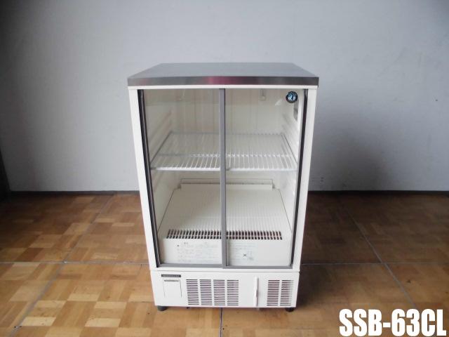 【中古】厨房 ホシザキ 冷蔵ケース ビールケース ビン冷やし SSB-63CL 156L W630 D550 H1050