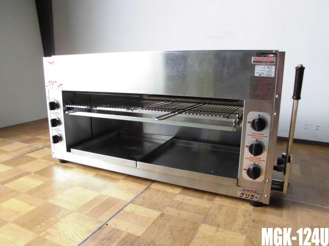 【中古】厨房 業務用マルゼン 上火式グリラーMGK-124U 都市ガスW1190 D455 H580