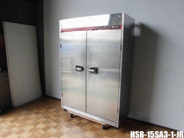 【中古】厨房 業務用ホシザキ 消毒保管庫HSB-15SA3-1-JRW1300×D550×H1900mm3相200V