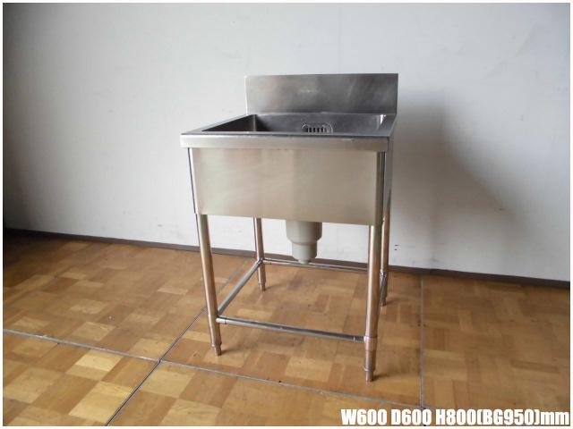 【中古】厨房 業務用1槽シンク 流し台 W600×D600×H800(BG950)mm 調整脚+5mm 排水ホース