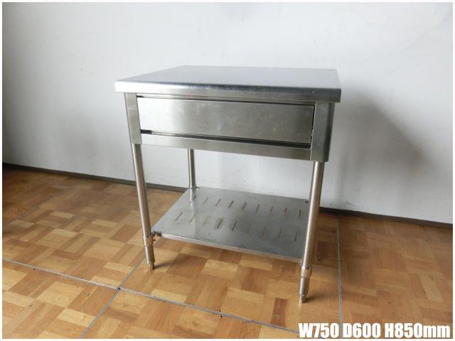 【中古】厨房 引出付 作業台 調理台 W750×D600×H850mm 難有り