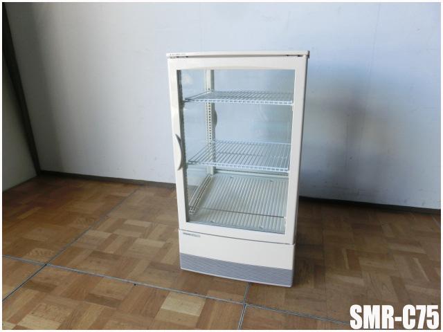 【中古】厨房 パナソニック 4面ガラス 冷蔵ショーケース 前後扉 SMR-C75 75L W470 D463 H880 2014年製 C