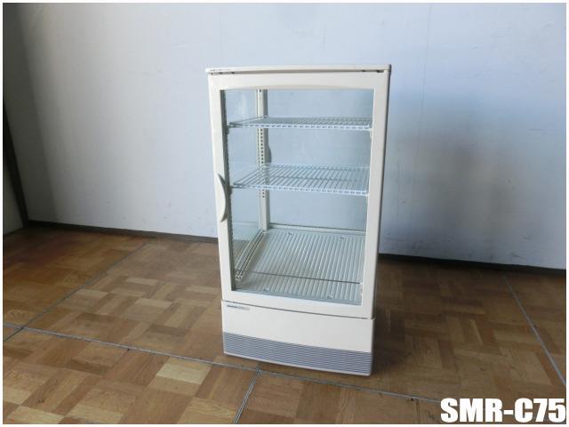 【中古】厨房 パナソニック 4面ガラス 冷蔵ショーケース 前後扉 SMR-C75 75L W470 D463 H880 2014年製 D