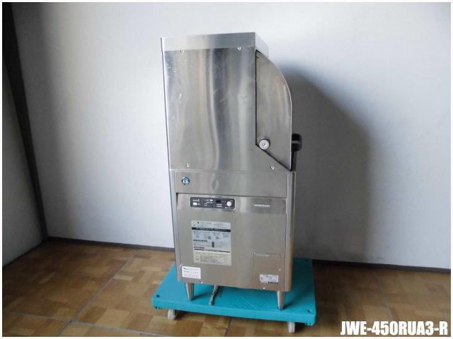 【中古】厨房 ホシザキ 業務用 食器洗浄機 JWE-450RUA3-R ドアタイプ ブースター内蔵 右開き 3相 200V 50/60HZ ヘルツフリー W600 D600 H1350