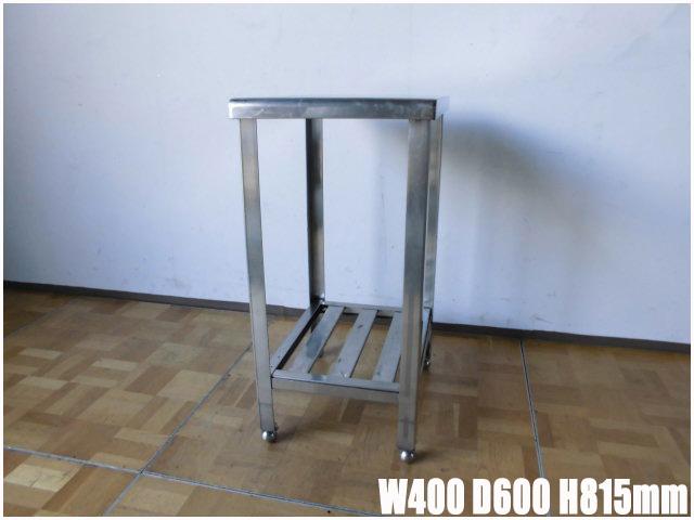 【中古】厨房 作業台 調理台 W400×D600×H815mm 調節脚+30mm