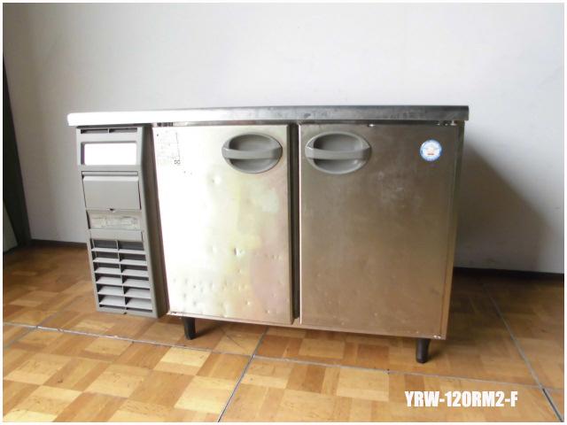 【中古】厨房 フクシマ 台下冷蔵庫 コールドテーブル YRW-120RM2-F 316L W1200 D750 H820 2015年