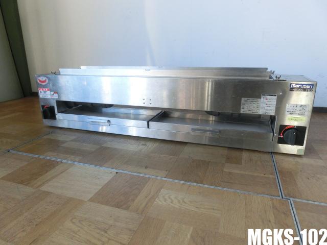 【中古】厨房 マルゼン グリラー 赤外線 下火式焼物器 串焼き用 MGKS-102 都市ガス W100 D250 2015年製