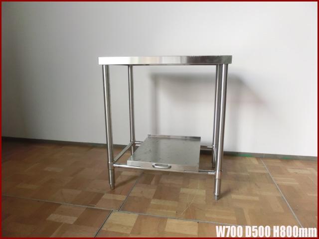 【中古】厨房 業務用 スライド 飯台付 作業台 調理台 W700×D600×H800mm