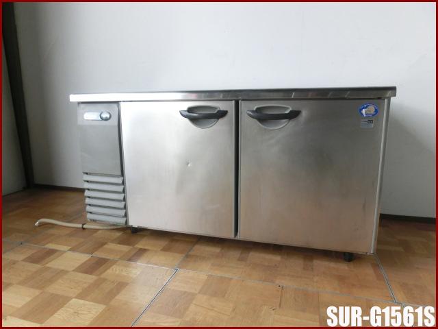 【中古】厨房 サンヨー 業務用 コールドテーブル冷蔵庫:SUR-G1561S '10年製 W1500 D600