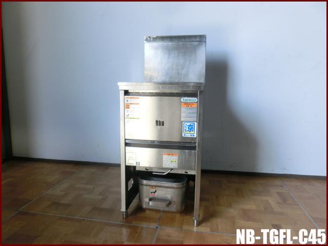 【中古】厨房 タニコー ガスフライヤー 涼厨 NB-TGFL-C45 W450 D600 都市ガス