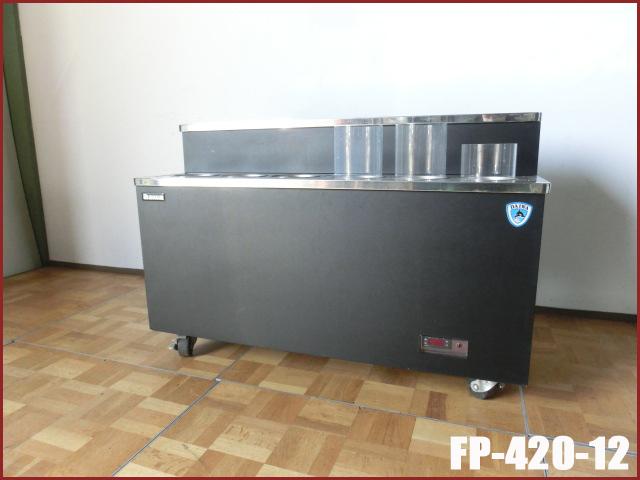 【中古】大和冷機 ダイワ 冷水循環式 フラワーポット 12穴 FP-420-12 W1200×D550×H880mm 花屋