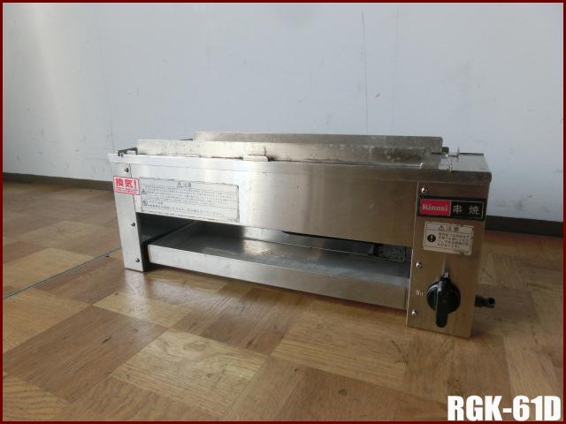 【中古】厨房 リンナイ ガス赤外線 RGK-61D 下火式 串焼 都市ガス W580