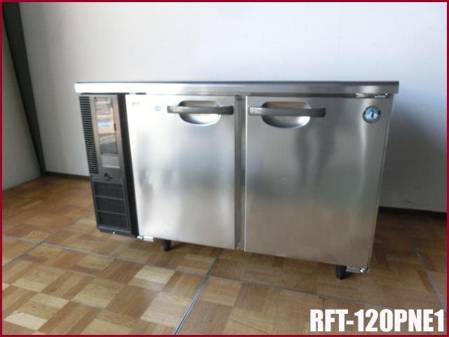 【中古】厨房 ホシザキ 台下 冷凍冷蔵庫 コールドテーブル RFT-120PNE1 W1200 D600