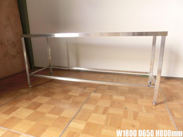 【中古】厨房 作業台 調理台 W1800×D650×H800mm 調整脚+30mm