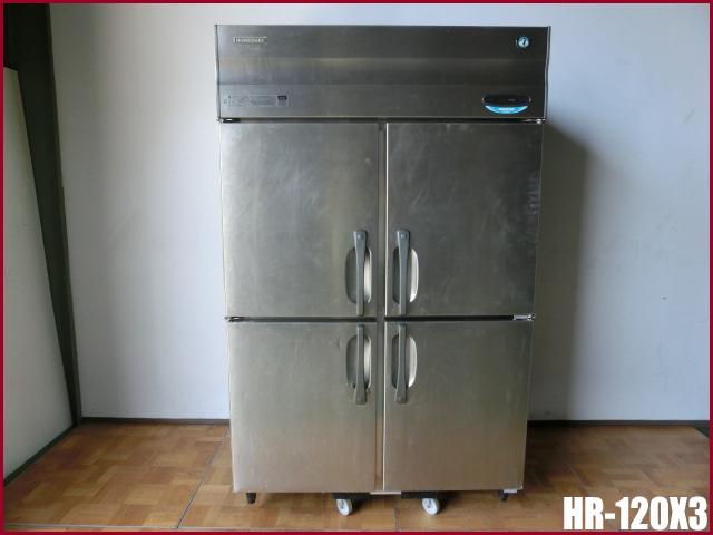 【中古】厨房 ホシザキ 縦型 4面 冷蔵庫 インバーター HR-120X3 W1200 D800 H1970mm