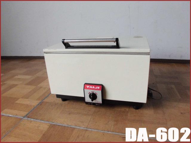 【中古】厨房 タイジ カップウォーマー DA-602 W445×D415×H325mm ドライタイプ