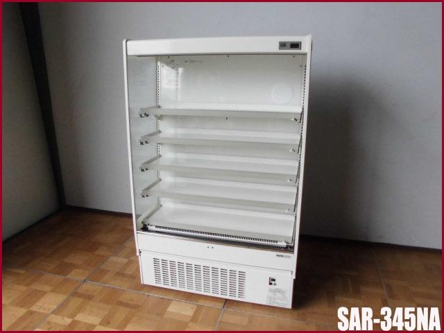 【中古】サンヨー オープン 多段 冷蔵ショーケース SAR-345NA 3相200V W900 D480 H1400