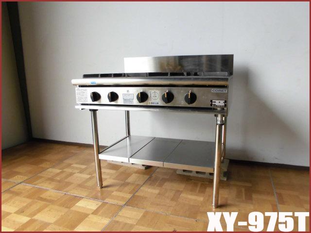 【中古】厨房 コメットカトウ 業務用 3口 ガステーブル 都市ガス XY-975T 2011年製 W900×D750×H800(BG925)mm 圧電式 コンロ