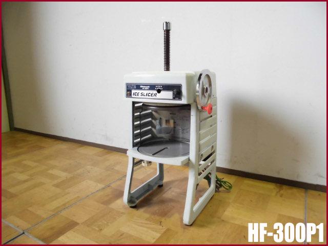 【中古】中古厨房 中部コーポレーション かき氷 初雪 ブロックアイススライサー HF-300P1