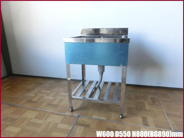 【中古】厨房 1槽シンク 流し台 W600×D550×H800(BG890)mm 調整脚+20mm 排水ホース付