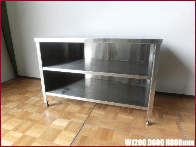 【中古】厨房 作業台 調理台 収納庫 W1200×D600×H800mm 調整脚+15mm 棚2段