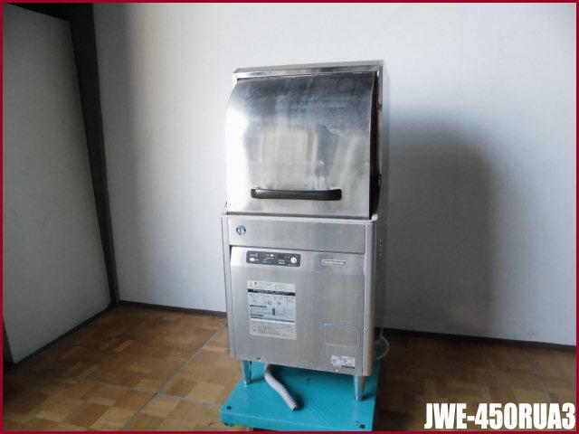 【中古】厨房 ホシザキ 業務用 食器洗浄機 JWE-450RUF3-R ドアタイプ ブースター内蔵 前開き 3相 200V 50/60HZ ヘルツフリー W600 D600 H1340
