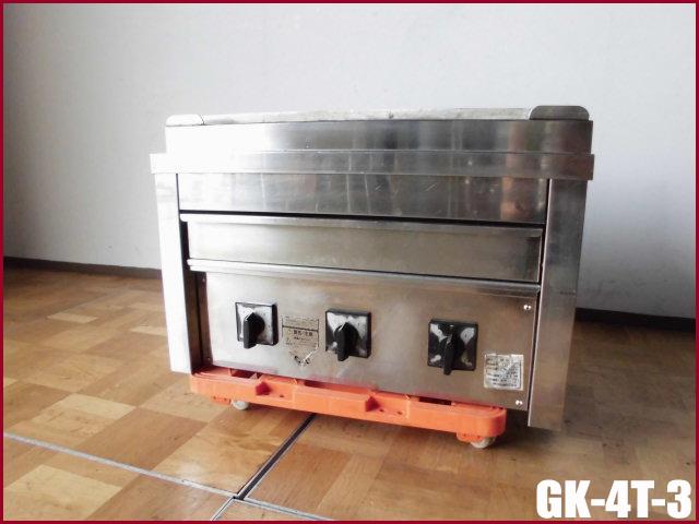 【中古】厨房 押切電機 卓上 電気グリラー GK-4T-3 W610 D410 2012年製