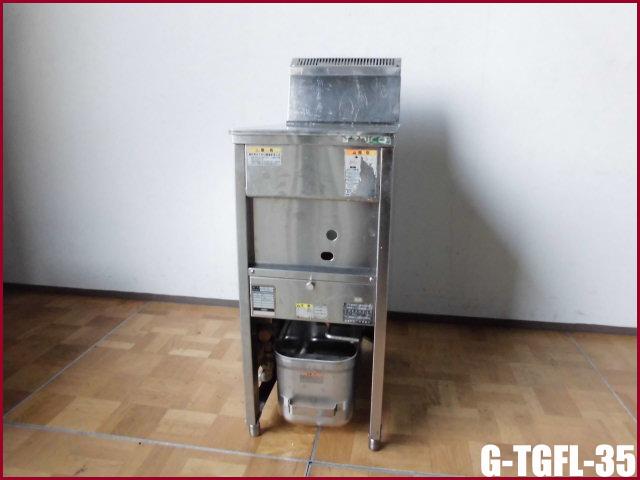【中古】厨房 タニコー ガスフライヤー G-TGFL-35 15L 都市ガス W350 D600 H800