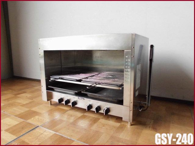【中古】厨房 パロマ 業務用 上火式 遠赤外線タイプ GSY-240 都市ガス W860 D400