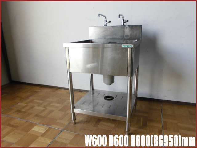 【中古】厨房 タニコー 1槽シンク 流し台 W600×D600×H800(BG950)mm 水栓金具2個付 排水ホース