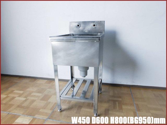 【中古】厨房 業務用 1槽シンク 流し台 W450×D600×H800(BG950)mm 調整脚+20mm 排水ホース
