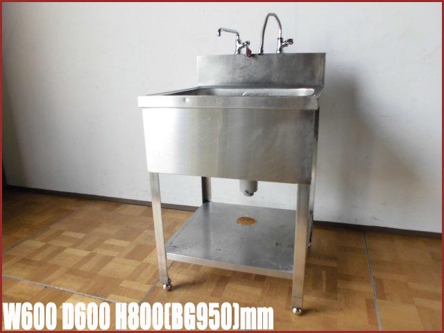 【中古】厨房 業務用 1槽シンク 流し台 W600×D600×H800(BG950)mm 調整脚+30mm 水栓金具2個 排水ホース