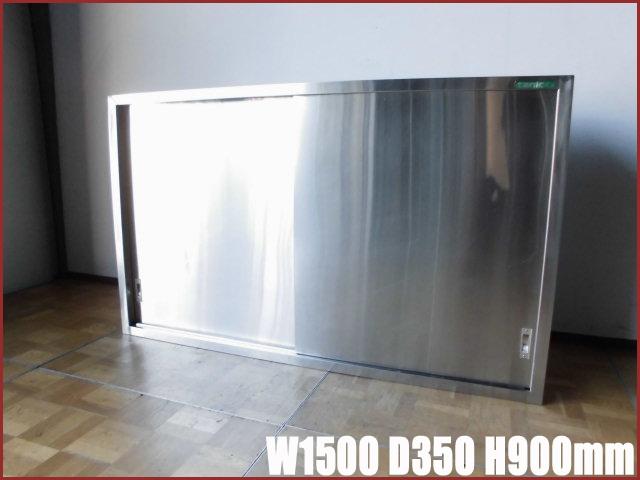 【中古】厨房 業務用 タニコー 吊り戸棚 食器庫 W1500×D350×H900mm 棚2段