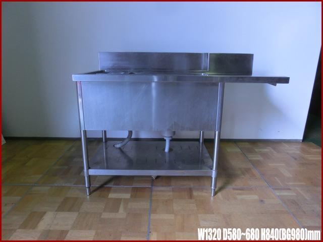 【中古】厨房 食洗機用 ソイルドシンク 1槽シンク ダストカゴ付 W1320×D580~680×H840(BG980)mm