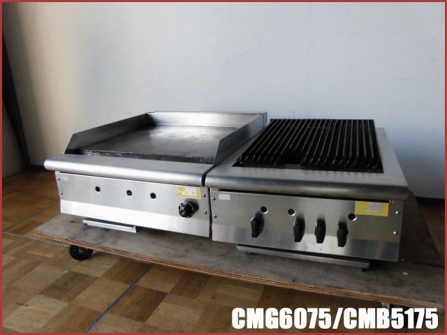 【中古】厨房 コメットカトウ グリドル LPガス CMG6075&チャーブロイラー CMB5175 LPガス プロパン