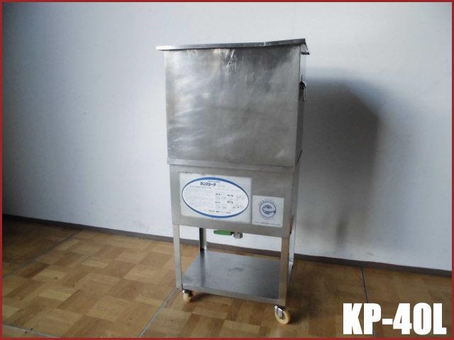 【中古】厨房 KPK 環境プラント研究所 業務用 食用油ろ過精製機 カンプラーナ KP-40L W530×D380×H1100mm