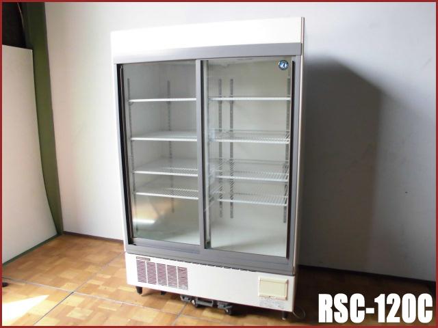 【中古】厨房 ホシザキリーチイン 冷蔵ショーケース RSC-120C W1200×D650×H1870mm 781L 100V