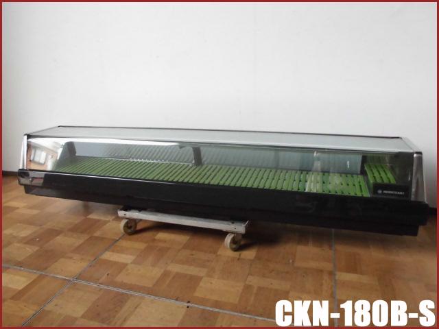 【中古】厨房 業務用ホシザキ 恒温高湿 ネタケース CKN-180B-S W1800×D343×310mm 100V 冷蔵ショーケース