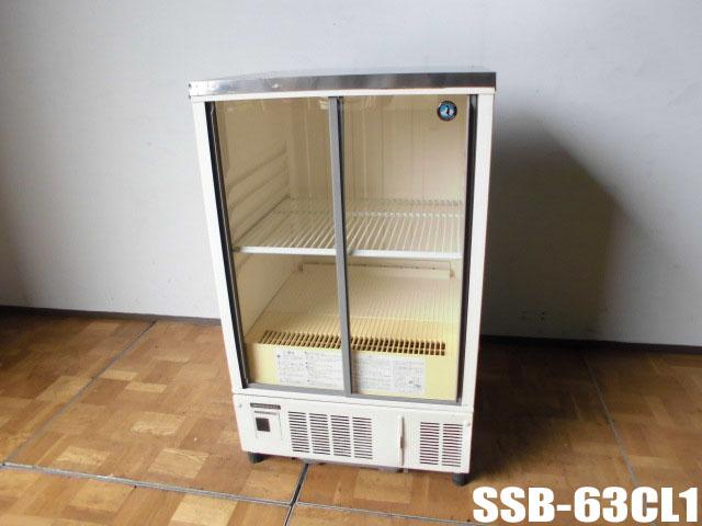 【中古】厨房 業務用ホシザキ 冷蔵ショーケースビールショーケースビン冷やし SSB-63CL1 W630×D550×H1050mm 156L 100V