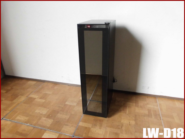 【中古】厨房 ル フィエール 電子式 ワインセラー LW-D18 棚数9枚 18本収納 2013年製 A