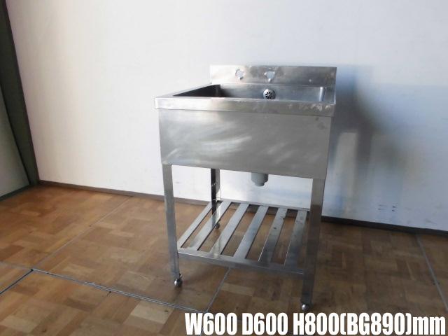 【中古】厨房 業務用1槽シンク 流し台W600×D600×H800(BG890)mm調整脚+15mm 排水ホース