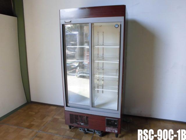 【中古】厨房 業務用ホシザキ リーチイン冷蔵ショーケース 2016年製RSC-90C-1B 546L 100VW900×D650×H1870mm 木目調
