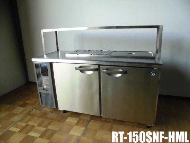 【中古】厨房 業務用ホシザキ 棚・ホテルパン付台下冷蔵庫 ピラーレス2015年製 コールドテーブルRT-150SNF-HML 351L 100VW1500×D600×H800(1140)mmサンドイッチ冷蔵