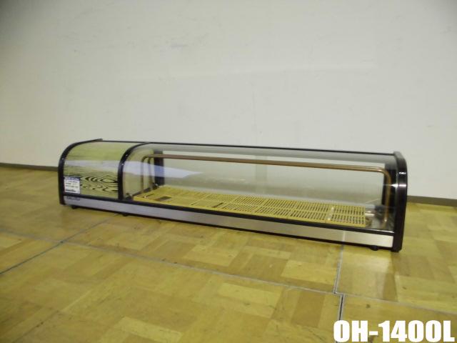 【中古】厨房 業務用大穂製作所 冷蔵ショーケースネタケース OH-1400左W1400 難有